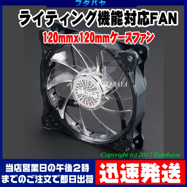 RGB LED搭載120mmケースファンAINEX AK-FN093●精緻なイルミネーション対応●120mmX120mm●ライティングコントロール機能対応