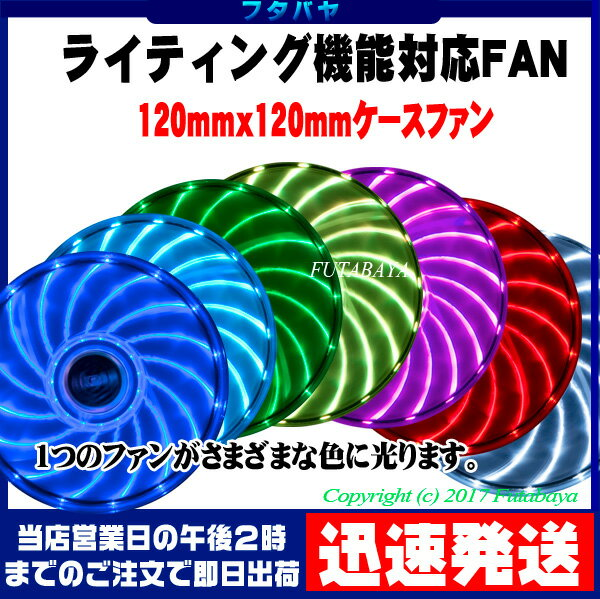 RGB LED搭載120mmケースファンAIN...の紹介画像2