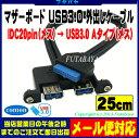 ★メール便対応可能★ USB3.0 Aタイプ端子 外出しブラケットCOMON(カモン) 3AA20-BマザーボードIDC 20pin端子(メス)→外部 USB3.0対応 Aタイプ(メス)x2USB 3.0 Aタイプ(メス) 外出しブラケットケーブル長25cm