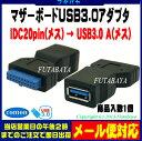 ★メール便対応可能★ マザーボードUSB3.0変換アダプタCOMON(カモン) 20A-FFマザーボード上のUSB3.0 (IDC20Pinメス)→USB3.0 Aタイプ(メス)へ変換IDC20Pinメス-USB Aタイプ(メス)
