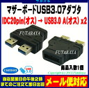 ★メール便対応可能★ マザーボード上USB3.0変換アダプタCOMON(カモン) 20M-AM2マザーボードのUSB3.0 (IDC20Pin オス)→USB3.0 Aタイプ(オス)x2個