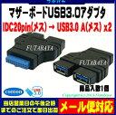 ★メール便対応可能★ USB3.0変換アダプタCOMON(カモン) 20F-AF2マザーボードのUSB3.0 IDC20Pin(メス)→USB3.0 Aタイプ(メス)x2個