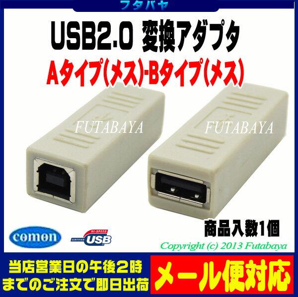 ★メール便対応可能★ USB2.0変換アダプタUSB2.0 Aタイプ(メス)-USB2.0 Bタイプ(メス)COMON(カモン) 2AB-EUSB2.0ケーブルの変換・延長に