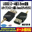 ★メール便対応可能★ USB2.0より4極3.5mm変換アダプタUSB2.0 Aタイプ(メス)→4極3.5mmステレオ(オス)COMON(カモン) AF-435