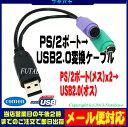★メール便対応可能★ PS2→USB変換ケーブルPS/2(メス)2ポート→USB2.0(オス)COMON(カモン) USB-62ケーブル長20cmマウス&キーボードMiniDin6pin