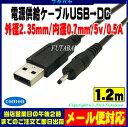 ★メール便対応可能★ USB→DC電源供給ケーブル外径2.3...