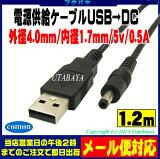 ★メール便対応可能★ USB→DC電源供給ケーブル(外径4.0mm/内径1.7mm)USB Aタイプ(オス)→DC外径4mm 内径1.7mm COMON(カモン) DC-4017電源供給用ケーブル
