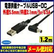 ★メール便対応可能★ USB→DC電源供給ケーブル(外径5.5mm/内径2.1mm)USB Aタイプ(オス)→DC L型端子 外径5.5mm 内径2.1mm COMON(カモン) DC-5521A電源供給コネクタ