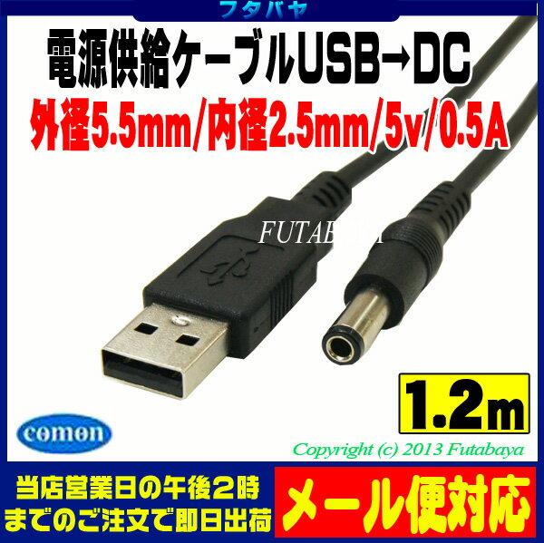 USB→DC電源供給ケーブル(外径5.5mm/...の紹介画像2