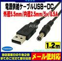★メール便対応可能★ USB→DC電源供給ケーブル(外径5.5mm/内径2.5mm)USB Aタイプ(オス)→DC 外径5.5mm 内径2.5mm COMON(カモン) DC-5525..