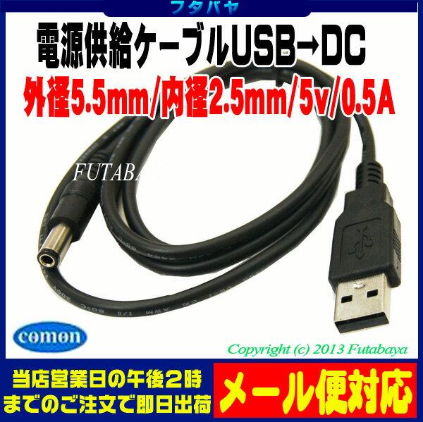 USB→DC電源供給ケーブル(外径5.5mm/...の紹介画像3