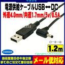 ★メール便対応可能★ USB⇔DC電源供給ケーブル(外径4.0mm/内径1.7mm)USB Aタイプ(オス)⇔DC外径4mm 内径1.7mm L型COMON(カモン) DC-4017A電源供給用ケーブル