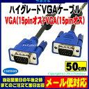 【VGAケーブル 50cm】VGAケーブルハイグレード極細タイプ50cmD-Sub15pin(オス)