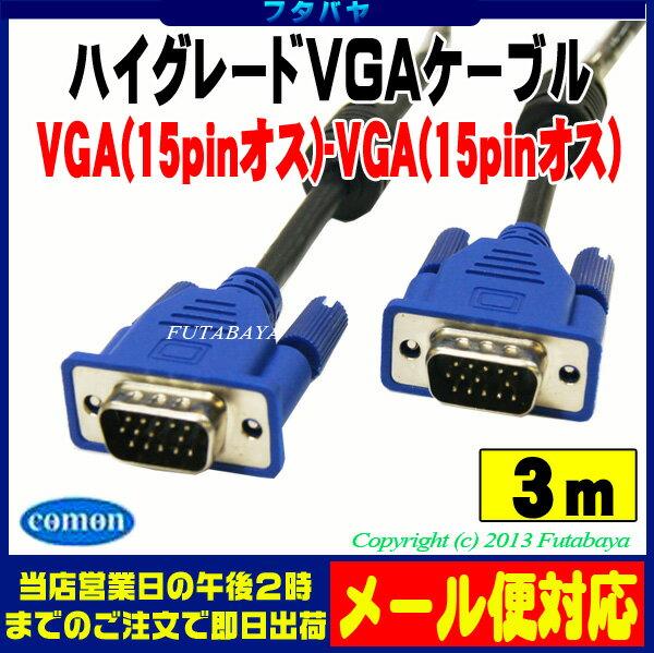 【VGAケーブル 3m】VGAハイグレードモニターケーブルVGA(オス)-VGA(オス)3mCOMON(カモン) S-VGA30D-Sub15pinケーブル極細:太さ5.5ミリダブルコア付き長さ:3m