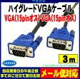 ★メール便対応可能★ VGAハイグレードモニターケーブルVGA(オス)-VGA(オス)3mCOMON(カモン) S-VGA30D-Sub15pinケーブル極細:太さ5.5ミリダブルコア付き長さ:3m