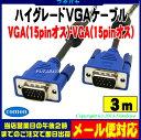 【VGAケーブル 3m】VGAハイグレードモニターケーブルVGA(オス)-VGA(オス)3mCOMON(カモン) S-VGA30D-Sub15pinケーブル極細...