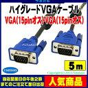 【VGAケーブル 5m】ハイグレードモニターケーブル極細タイプ5mVGA(オス)-VGA(オス)COMON(カモン) S-VGA50D-Sub15pinケーブル極細:太さ5.5ミリノイズを防止するダブルコア付き長さ:5m【ROHS対応】
