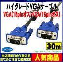 【VGAケーブル 30m】ロングタイプモニターケーブル30mVGA(オス)-VGA(オス)COMON(カモン) S-VGA300D-Sub15pinケーブル極細:太さ5.5ミリノイズ防止のダブルコア付き長さ:30m