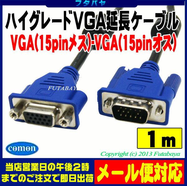 モニター延長ケーブル1mVGA(オス)-VGA(メス)COMON(カモン) S-VGAE10D-Sub15pin(メス)-D-Sub15pin(オス)VGAケーブル極細:太さ5.5ミリノイズを防ぐダブルコア付き長さ:1m