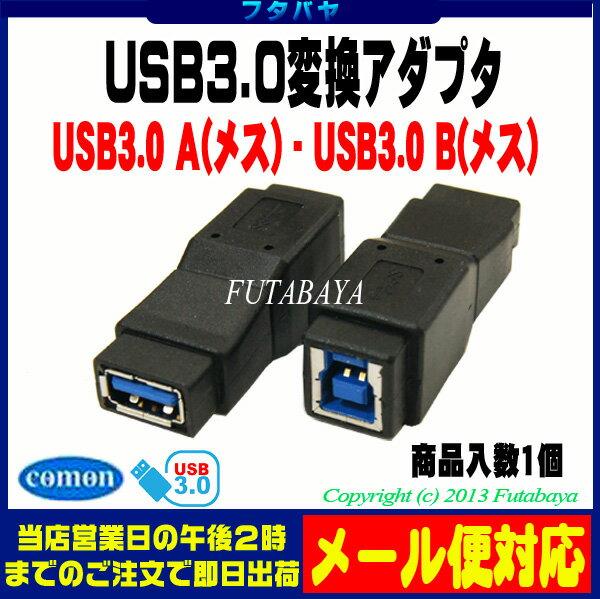 ★メール便対応可能★ USB 3.0延長アダプタCOMON(カモン) 3AB-EUSB3.0 Aタイプ(メス)-USB3.0 Bタイプ(メス)