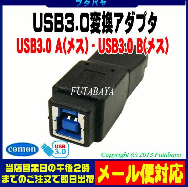 ★メール便対応可能★ USB 3.0延長アダプ...の紹介画像2