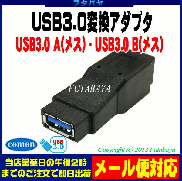 ★メール便対応可能★ USB 3.0延長アダプ...の紹介画像3