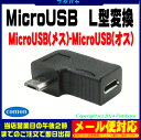 ★メール便対応可能★ Micro USB L字型変換アダプタMicro Bタイプ (メス)-Micro USB B (オス)L字型変換アダプタブラックCOMON MB-LL【USB2.0対応】左向きL字型変換