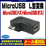 �������б���ǽ��Micro USB L���Ѵ������ץ�Micro B������ �ʥ)-Micro USB B �ʥ�����L���Ѵ������ץ��֥�å�COMON MB-LL��USB2.0�б��ۺ�����L���Ѵ�