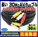 (メール便不可)30mピンプラグAVケーブル(赤・白・黄色)ピンプラグx3 (オス)⇔ピンプラグx3 (オス)COMON(カモン) AV-30端子:金メッキ映像用ケーブル3C2V・75Ω使用【OFC 高品質無酸素銅使用】