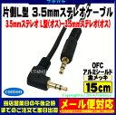(��¬12��13cm)��L��3.5mm���ƥ쥪�����֥�3.5mm(����)��3.5mm���ƥ쥪L��(����)COMON(�����) SS-015A��ü�ҡ����å���3.5mm��¦L��������ߥ�����ɡ�Ĺ��:12��13cm