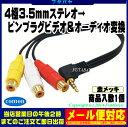 4極3.5mmステレオ⇔RCAビデオ&オーディオ変換ケーブルCOMON(カモン) 435-RF3RCA側(赤・白・黄)端子:金メッキケーブル長:20cm