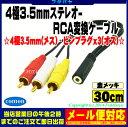★メール便対応可能★ 4極3.5mm-RCA接続ケーブルCOMON(カモン) 435F-RM34極3.5mm(メス)-RCA変換(赤・白・黄)オーディオ・ビデオ変換端子:金メッキ長さ:30cm