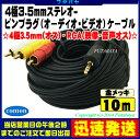 4極3.5mmステレオケーブル⇔RCA映像・音声変換ケーブルスマホ・ポータブルプレーヤー・小型テレビ・ポータブルナビ等接続