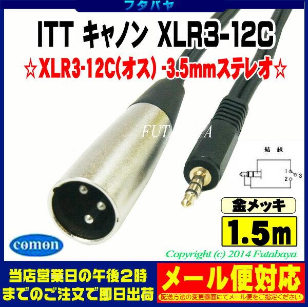 ITT キャノン XLR3 12CコネクタCO...の紹介画像2