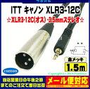 ★メール便対応可能★ ITT キャノン XLR3 12CコネクタCOMON(カモン) 35S-15MMXLR3-12C(オス)-3.5mmステレオ(オス)【長さ:1.5mm】3pinプラグ