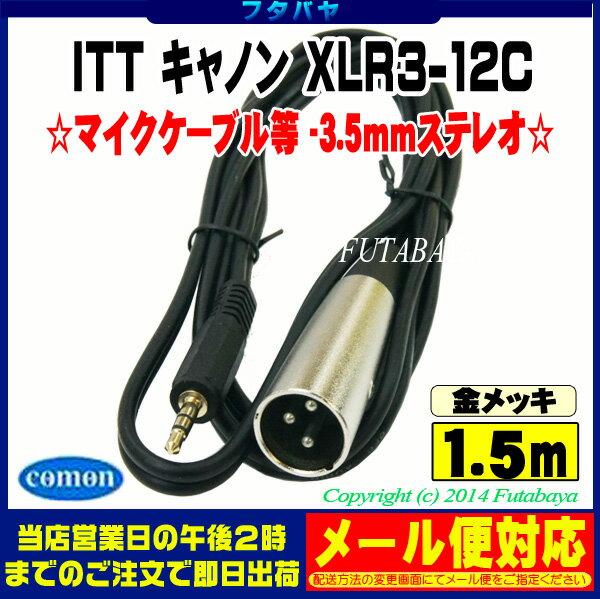 ITT キャノン XLR3 12CコネクタCO...の紹介画像3