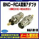 ★メール便対応可能★ BNC→RCA変換アダプタCOMON(カモン) BNC-RBNC(メス)→RCA(オス)
