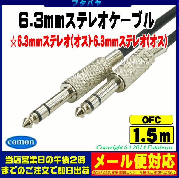 6.3mmステレオケーブル(1.5m)COMO...の紹介画像2