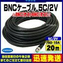 (メール便不可)BNCケーブル20m 5C2VCOMON(カモン) 5B-200【BNCオス-BNCオス】【5C/2V:75Ω:1