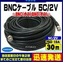 (メール便不可)BNCケーブル30m 5C2VCOMON(カモン) 5B-300【BNCオス-BNCオス】【5C/2V:75Ω:1