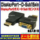 ��᡼����OK��DisplayPort��D-Sub15pin�Ѵ������ץ��ǥ����ץ쥤�ݡ���(����)��D-Sub15pin(�᥹)COMON(�����) VGA-DP��ROHS�б��ۡ�ü��:���å���