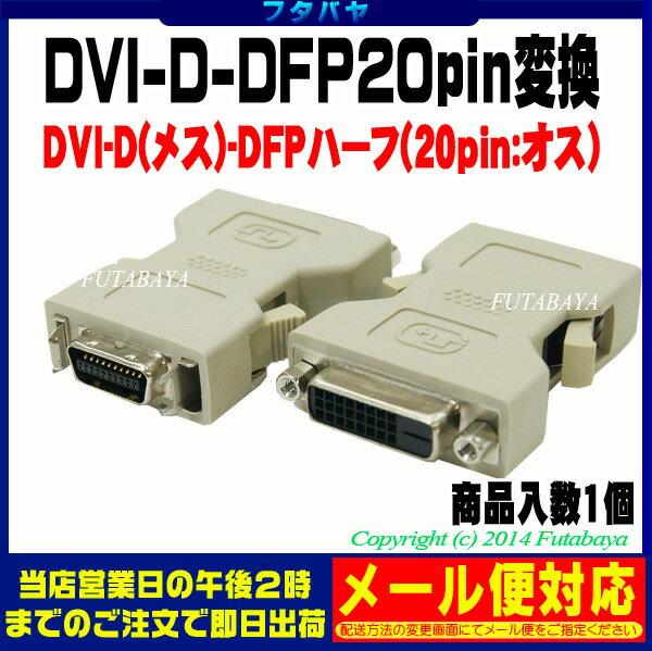 ★メール便ok★DFP20pin-DVI24pin変換アダプタDFPセントロニクス20ピンハーフ(オス)-DVI24pin-D(Dual Link:メス)COMON(カモン) 24F20M【変換アダプタ】【ROHS対応】
