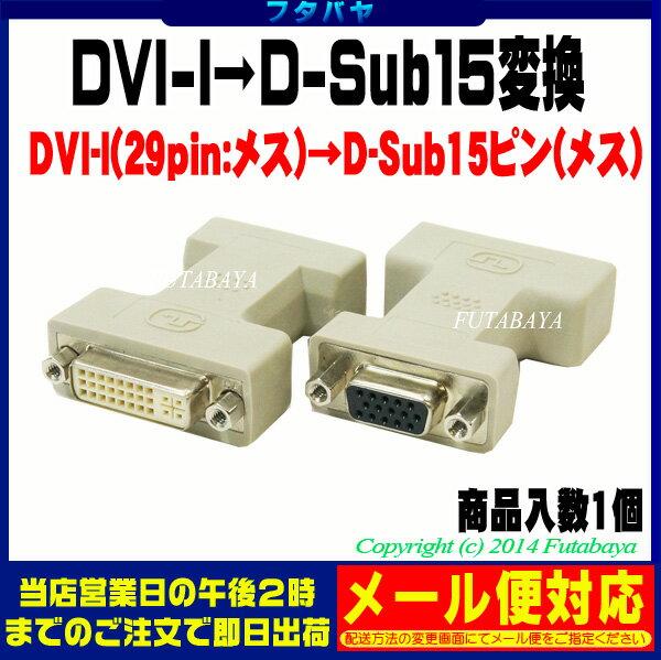 ★メール便OK★DVI-I→D-Sub15pin変換アダプタDVI-I(29pin:Dual Link:メス)→D-Sub15pin(メス)COMON(カモン) 29F15FDVI-Iデジタル→VGAアナログ変換【ROHS対応】