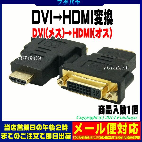 DVI→HDMI変換アダプタDVI(メス)-HDMI(オス)COMON(カモン) 29-A●DVIをHDMIへ変換●ROHS対応●端子:金メッキ