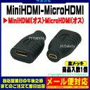 ★メール便OK★MiniHDMI-MicroHDMI変換アダプタCOMON(カモン) CD-FFMiniHDMI(C端子:メス)-MicroHDMI(D端子:メス)端子:金メッキ仕様