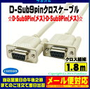 【D-Sub9ピン クロス 1.8m】D-Sub9pinクロスケーブルD-sub9Pin(メス)-D-sub9Pin(メス)COMON(カモン) 99FFC-1...