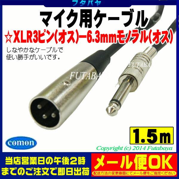 マイクケーブル6.3mmモノラル(オス)-XL...の紹介画像2