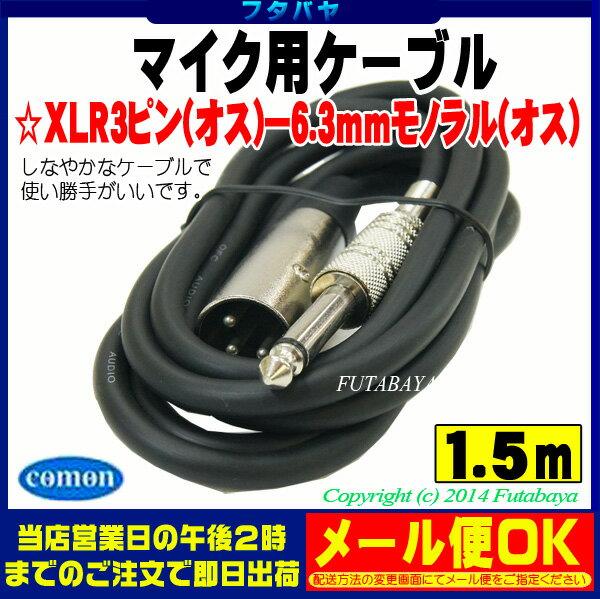 マイクケーブル6.3mmモノラル(オス)-XL...の紹介画像3