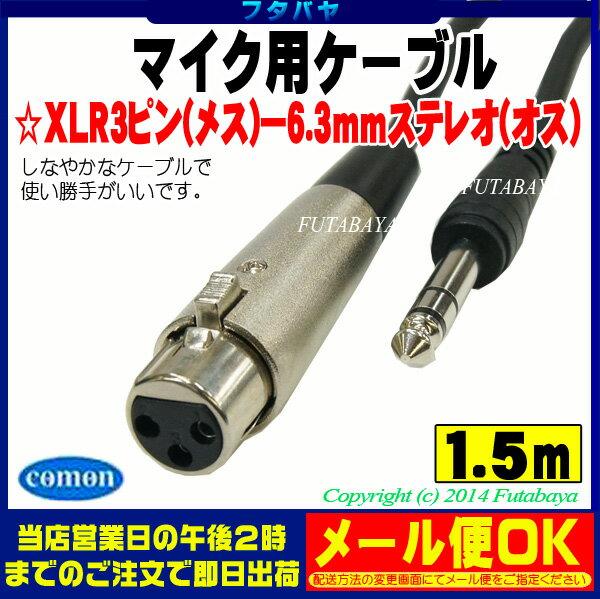 マイクケーブル1.5mXLR3-11C(メス)...の紹介画像2
