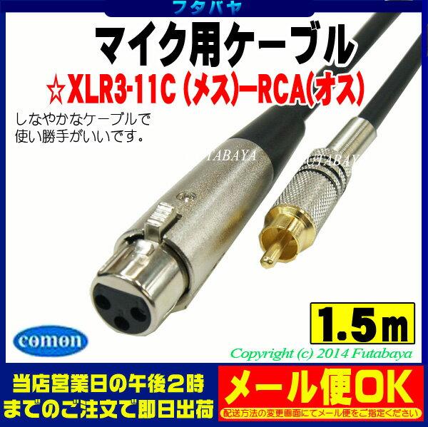 マイクケーブルXLR3-11C(メス)-RCA...の紹介画像2